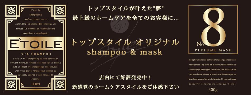 topstyle-original-hair-care